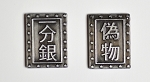 10 Piece Feudal Japan Silver Coin Set